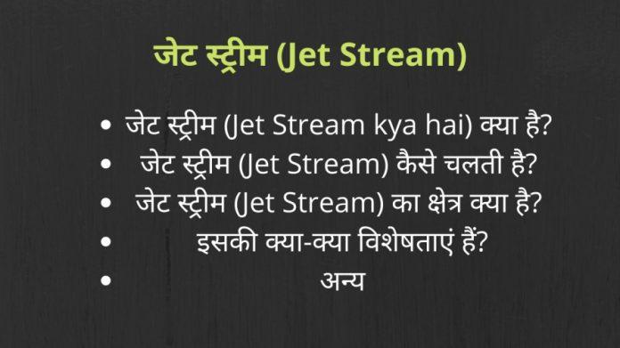 Jet Stream UPSC in Hindi (Jet Stream Kya Hai) - Area, Features, etc.