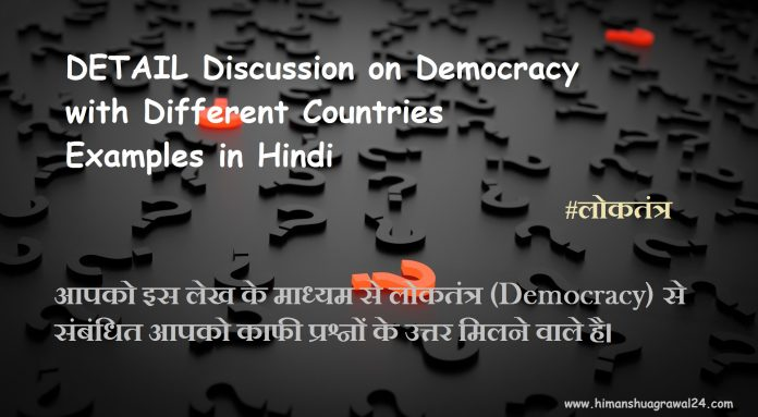 {Detail} Democracy in India & Other Countries - Direct लोकतंत्र