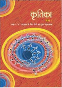 NCERT Book for Class 9 Kritika Hindi Books Download pdf - Learners Inside