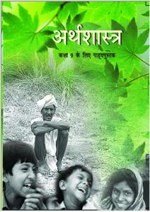 Download NCERT Book for Class 9 Economics Textbook (Arthshashtra) in Hindi PDF