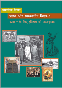 Download NCERT Book for Class 9 History (India And Contemporary World - I) in Hindi PDF