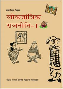 NCERT Book for Class 9 Loktantrik Rajniti II in Hindi PDF