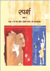 NCERT Book for Class 9 Sparsh Hindi Books Download pdf - Learners Inside
