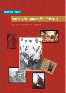 Download Class 10 NCERT (Bharat Aur Samkalin Vishav II) Social Science Textbook in Hindi Chapter-wise pdf