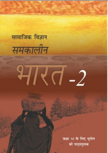 Download Class 10 NCERT (Contemporary India) Geography Textbook pdf.