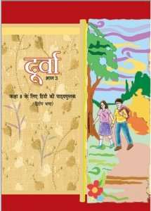 Download Class 8 NCERT दूर्वा (Durva) Hindi Textbook Chapter-wise pdf by Learners Inside.