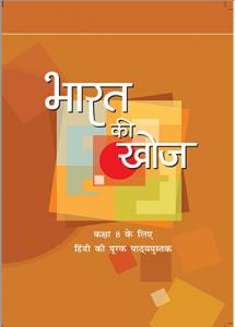 Download Class 8 NCERT भारत की खोज (Bharat ki Khoj) Hindi Textbook Chapter-wise pdf by Learners.