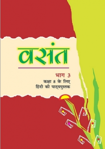 Download NCERT वसंत (Vasant) Hindi Textbook Class 8 Chapter-wise pdf by Learners Inside.