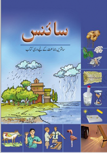Download NCERT Class 8 Science Textbook Chapter-wise pdf in Urdu.