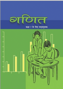 Download NCERT Class 7 Mathematics Textbook Chapter-wise pdf.