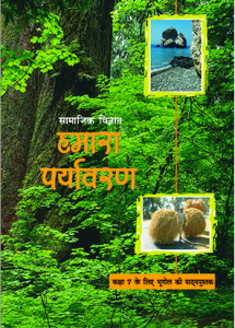 Download NCERT Class 7 Social Science - हमारा पर्यावरण - Geography Textbook Chapter-wise in Hindi pdf.
