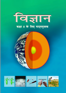 Download NCERT Class 8 Science Textbook Chapter-wise pdf by Learners Inside. (Hindi)