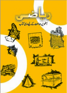 Download NCERT Class 8 Mathematics Textbook in Urdu Chapter-wise pdf by Learners.