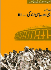 Download NCERT Class 8 Social Science - Civics Textbook Chapter-wise in Urdu pdf.