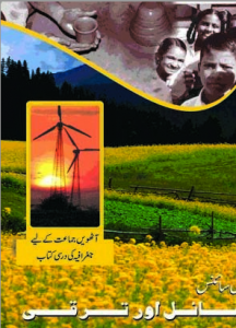 Download NCERT Class 8 Social Science - Resources and Development (Geography) Textbook Chapter-wise in Urdu pdf.