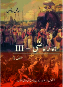 Download NCERT Class 8 Social Science - History Textbook Chapter-wise in Urdu pdf.