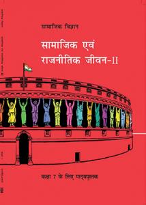 NCERT Book for Class 7 सामाजिक और राजनीतिक जीवन - II, - Political Science - Civics (Hindi) pdf.