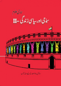 Download NCERT Class 7 Social Science - History Textbook Chapter-wise in Urdu pdf.