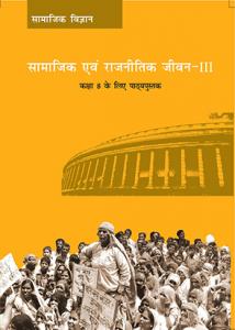 NCERT Book for Class 8 सामाजिक और राजनीतिक जीवन - Political Science - Civics (Hindi) pdf by Learners.